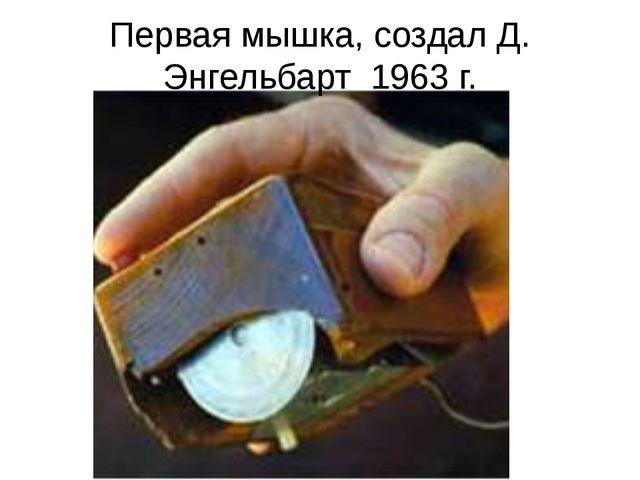 Первая мышка, создал Д. Энгельбарт 1963 г.
