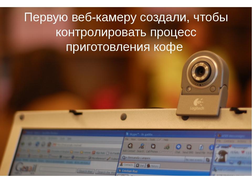 Первую веб-камеру создали, чтобы контролировать процесс приготовления кофе
