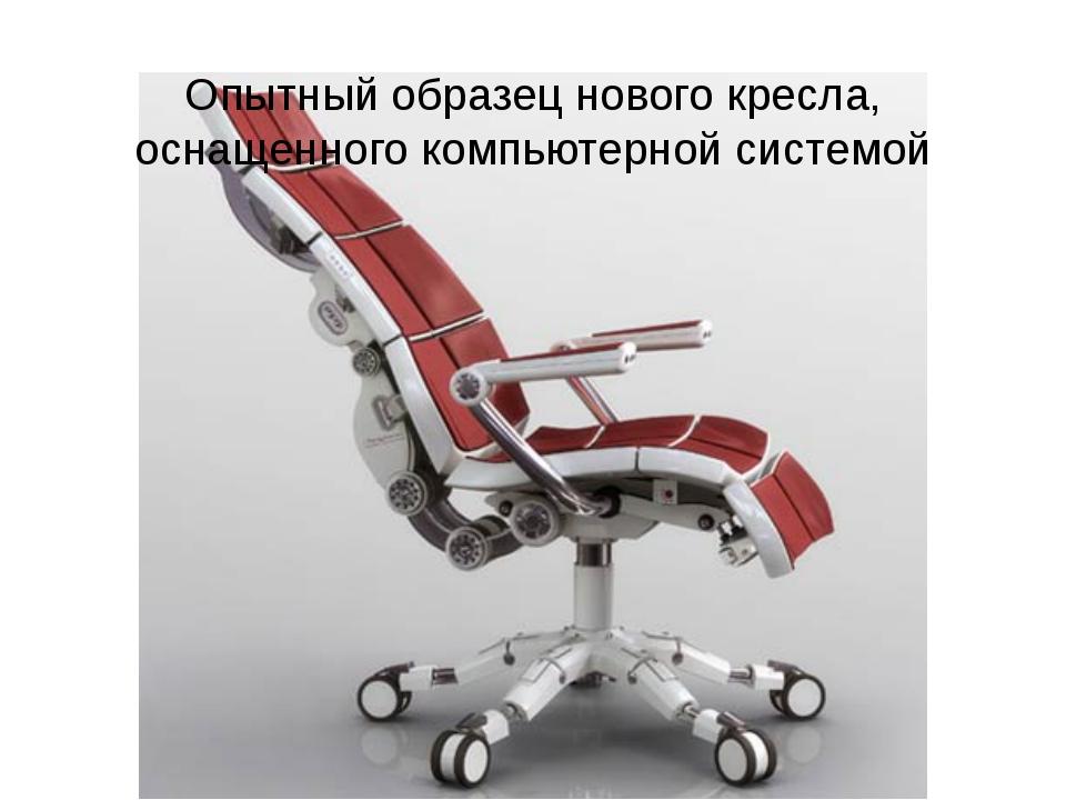 Опытный образец нового кресла, оснащенного компьютерной системой