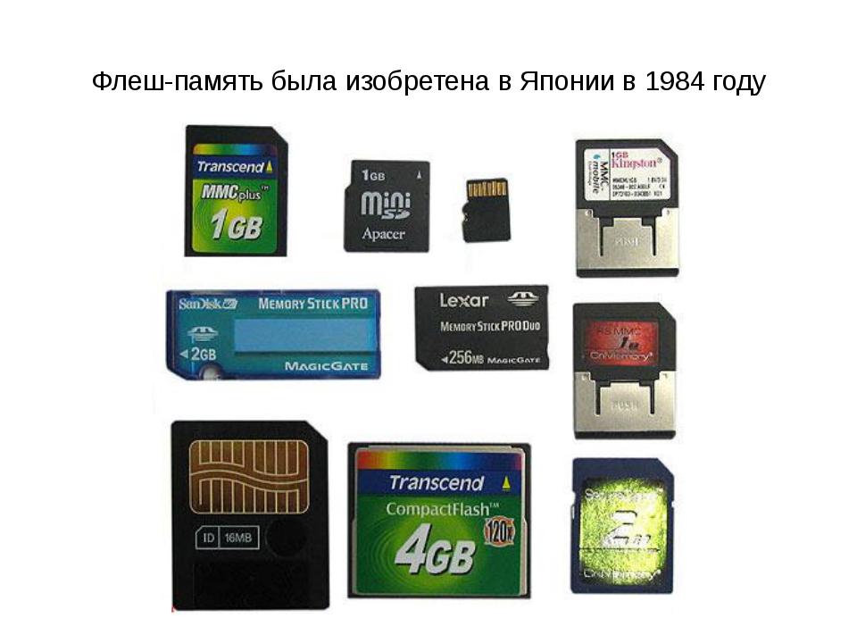 Флеш-память была изобретена в Японии в 1984 году