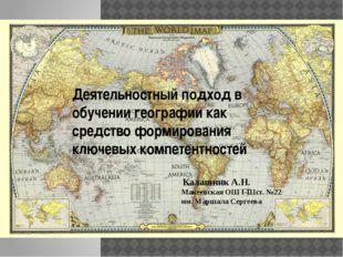 Деятельностный подход в обучении географии как средство формирования ключевы