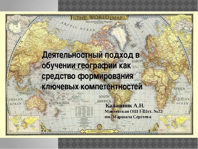 Деятельностный подход в обучении географии как средство формирования ключевы...