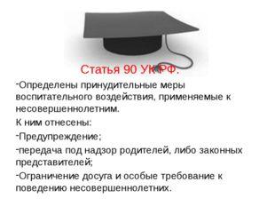Статья 90 УК РФ. Определены принудительные меры воспитательного воздействия,