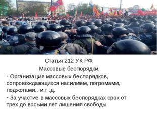 Статья 212 УК РФ. Массовые беспорядки. Организация массовых беспорядков, сопр