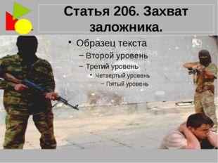 Статья 206. Захват заложника.