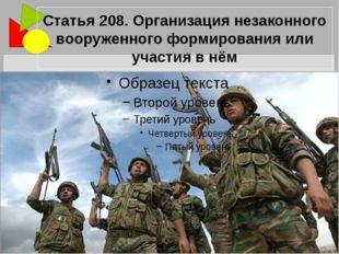 Статья 208. Организация незаконного вооруженного формирования или участия в нём