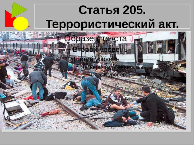 Статья 205. Террористический акт.