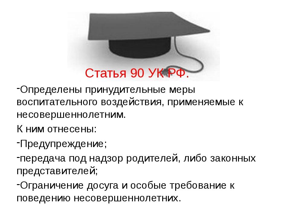 Статья 90 УК РФ. Определены принудительные меры воспитательного воздействия,...
