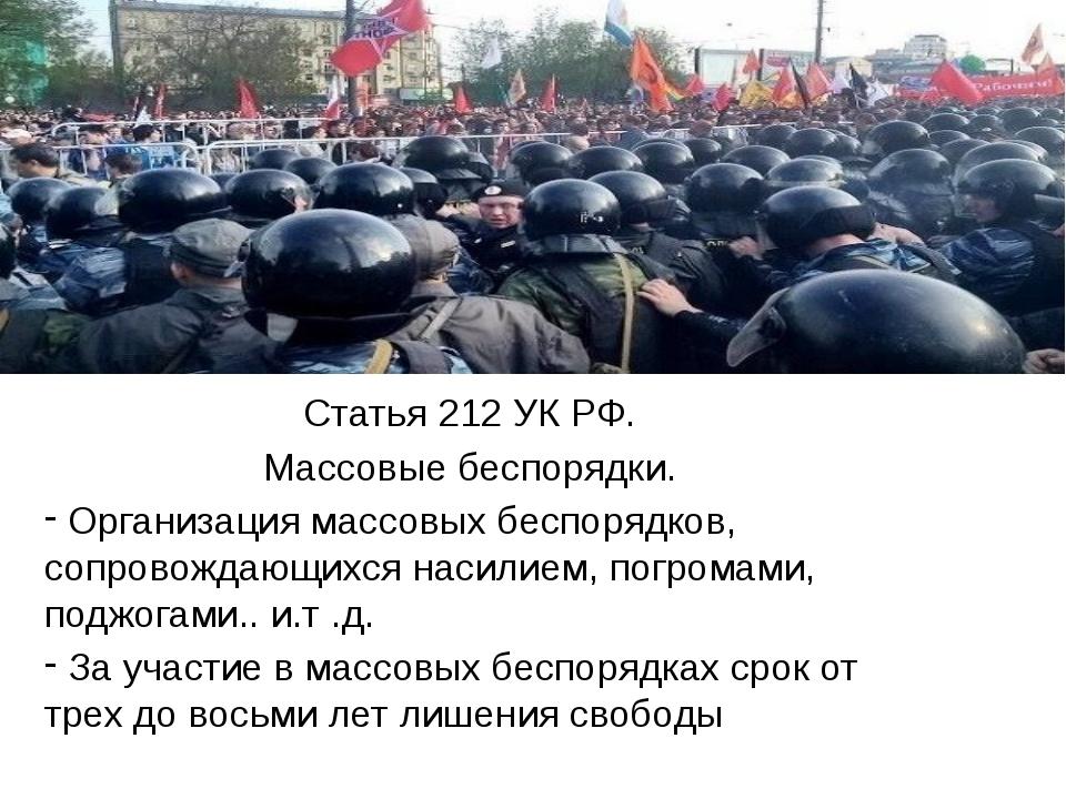 Статья 212 УК РФ. Массовые беспорядки. Организация массовых беспорядков, сопр...