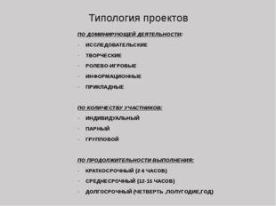 Типология проектов ПО ДОМИНИРУЮЩЕЙ ДЕЯТЕЛЬНОСТИ: ИССЛЕДОВАТЕЛЬСКИЕ ТВОРЧЕСКИЕ