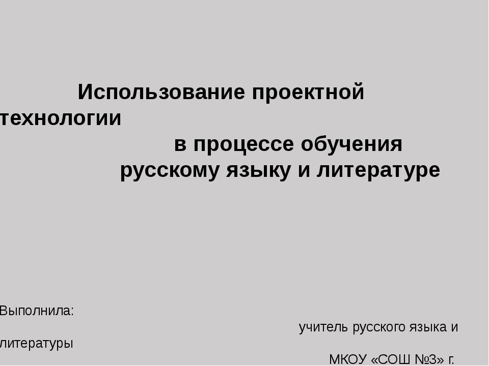 Использование проектной технологии в процессе обучения русскому языку и...