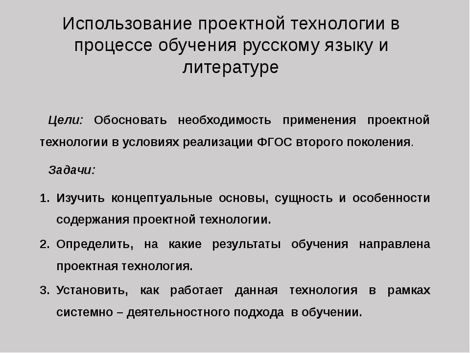 Использование проектной технологии в процессе обучения русскому языку и литер...