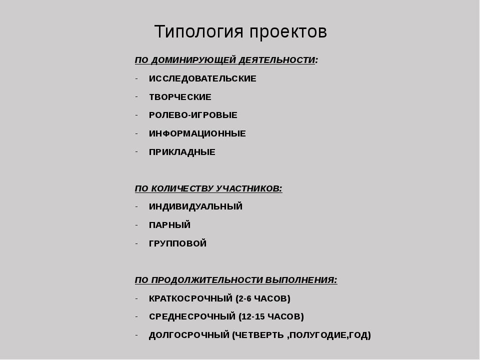 Типология проектов ПО ДОМИНИРУЮЩЕЙ ДЕЯТЕЛЬНОСТИ: ИССЛЕДОВАТЕЛЬСКИЕ ТВОРЧЕСКИЕ...