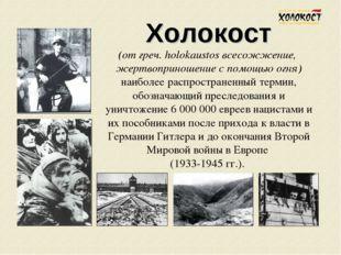 Холокост (от греч. holokaustos всесожжение, жертвоприношение с помощью огня)