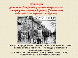 27 января день освобождения узников нацистского лагеря уничтожения Аушвиц (О