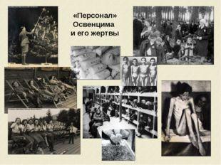 «Персонал» Освенцима и его жертвы