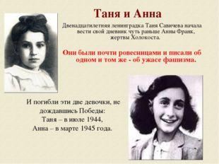 Таня и Анна Двенадцатилетняя ленинградка Таня Савичева начала вести свой дне