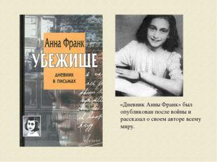 «Дневник Анны Франк» был опубликован после войны и рассказал о своем авторе