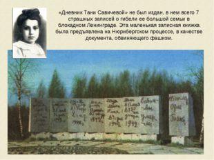 «Дневник Тани Савичевой» не был издан, в нем всего 7 страшных записей о гибел