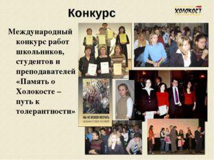 Конкурс Международный конкурс работ школьников, студентов и преподавателей «П