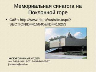 Мемориальная синагога на Поклонной горе Сайт: http://www.rjc.ru/rus/site.aspx