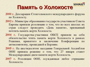 Память о Холокосте 2000 г. Декларация Стокгольмского международного форума по