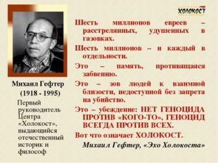Михаил Гефтер (1918 - 1995) Первый руководитель Центра «Холокост», выдающийс