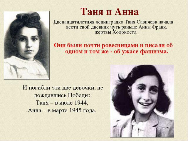 Таня и Анна Двенадцатилетняя ленинградка Таня Савичева начала вести свой дне...