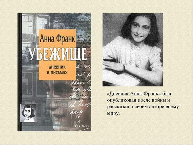 «Дневник Анны Франк» был опубликован после войны и рассказал о своем авторе...