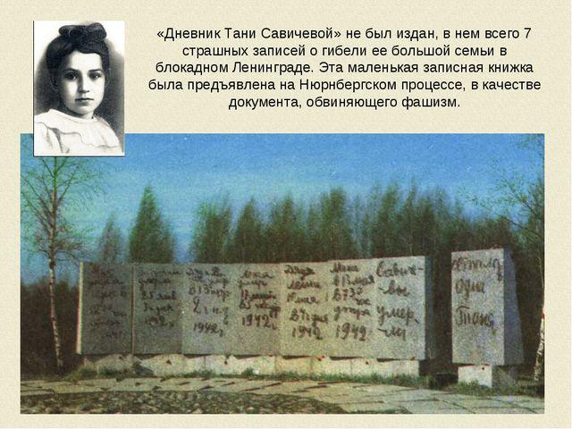 «Дневник Тани Савичевой» не был издан, в нем всего 7 страшных записей о гибел...