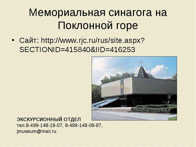 Мемориальная синагога на Поклонной горе Сайт: http://www.rjc.ru/rus/site.aspx...