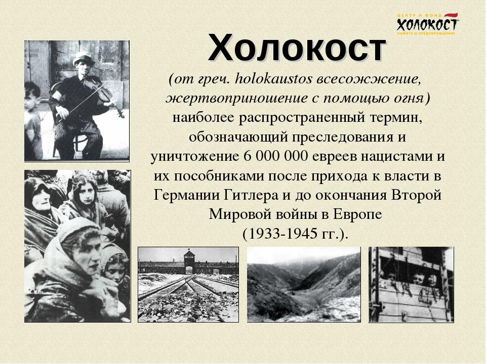 Доклад на тему холокост 7578