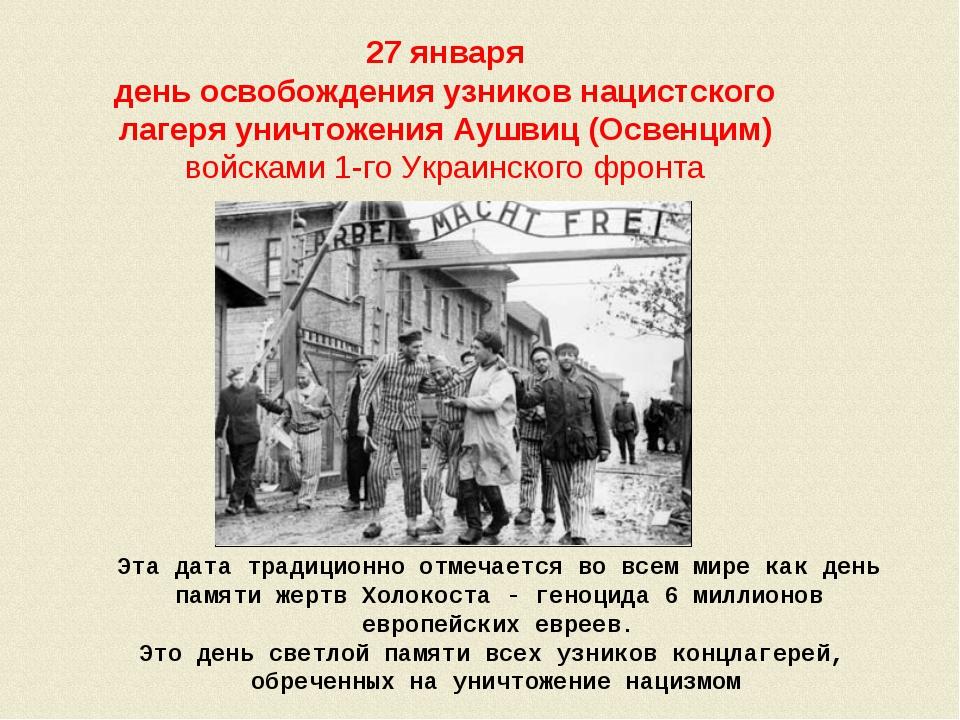 27 января день освобождения узников нацистского лагеря уничтожения Аушвиц (О...