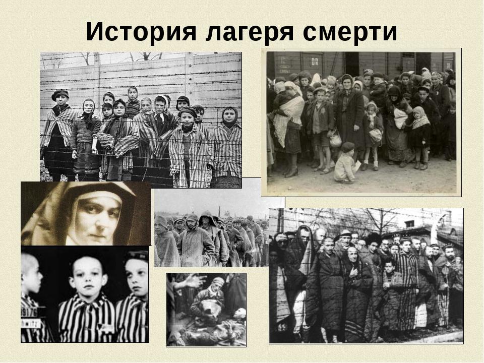 История лагеря смерти