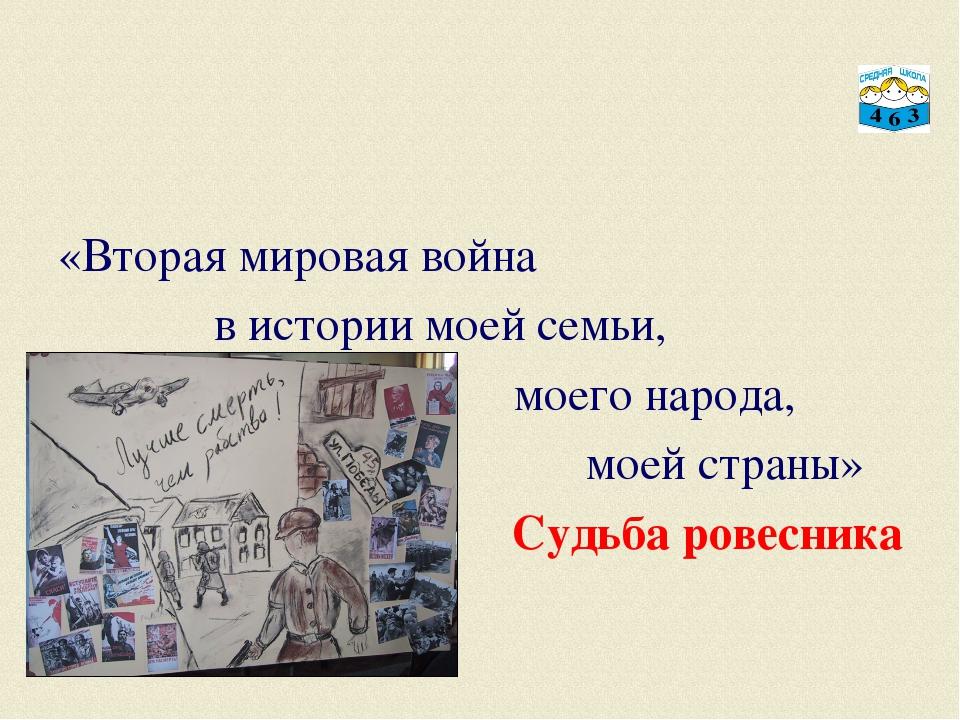 «Вторая мировая война в истории моей семьи, моего народа, моей страны» Судьб...