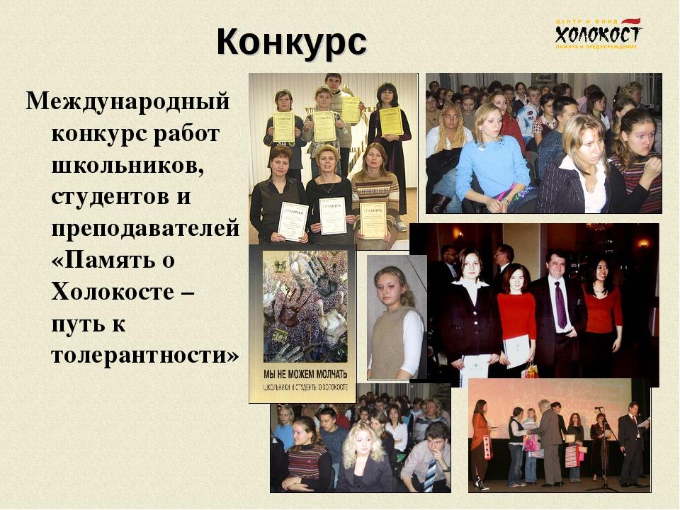 Конкурс Международный конкурс работ школьников, студентов и преподавателей «П...