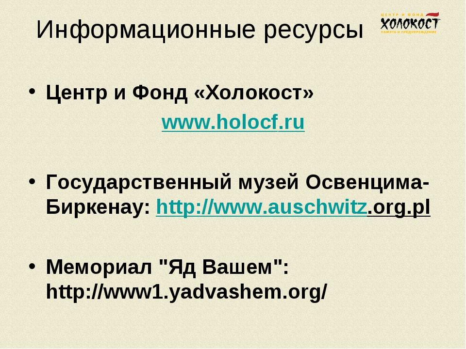 Информационные ресурсы Центр и Фонд «Холокост» www.holoсf.ru Государственный...