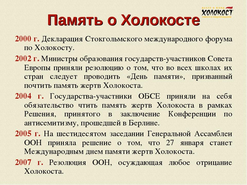 Память о Холокосте 2000 г. Декларация Стокгольмского международного форума по...