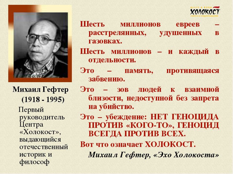 Михаил Гефтер (1918 - 1995) Первый руководитель Центра «Холокост», выдающийс...