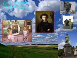 День рождения А.С. Пушкина 5 день