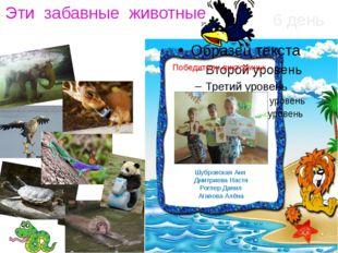 6 день Победители викторины: Шубровская Аня Дмитриева Настя Роглер Данил Агап