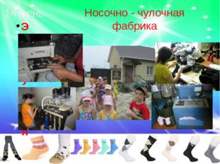 14 день Носочно - чулочная фабрика Экскурсия