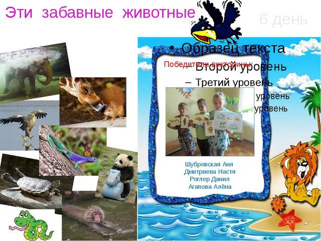 6 день Победители викторины: Шубровская Аня Дмитриева Настя Роглер Данил Агап...