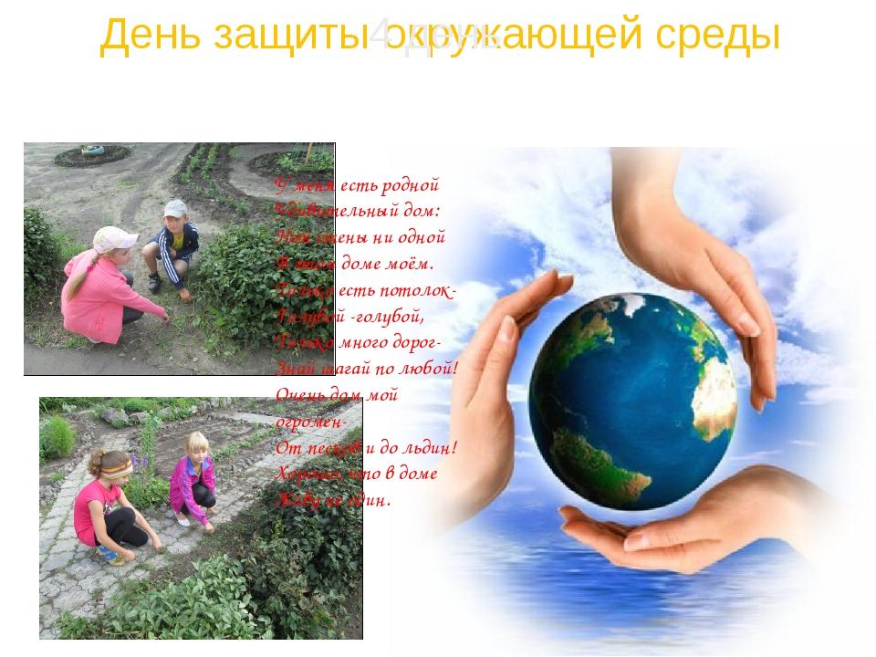 День защиты окружающей среды 4 день У меня есть родной Удивительный дом: Нет...