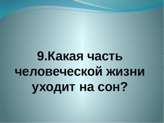 9.Какая часть человеческой жизни уходит на сон?