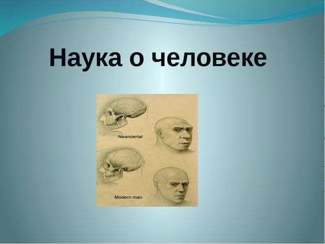 Наука о человеке