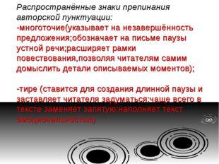 Распространённые знаки препинания авторской пунктуации: -многоточие(указывает