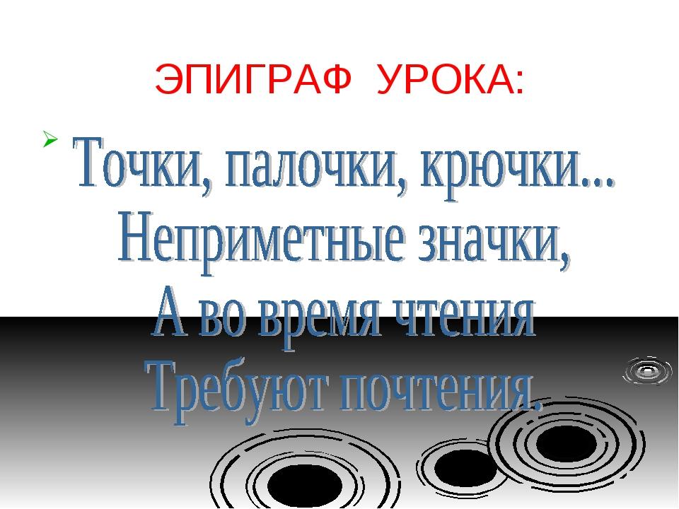 ЭПИГРАФ УРОКА: