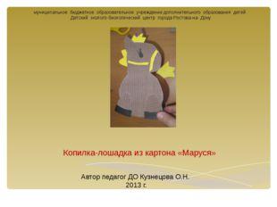 Копилка-лошадка из картона «Маруся» муниципальное бюджетное образовательное
