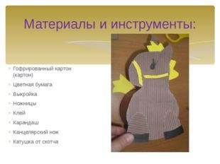 Гофрированный картон (картон) Цветная бумага Выкройка Ножницы Клей Карандаш К